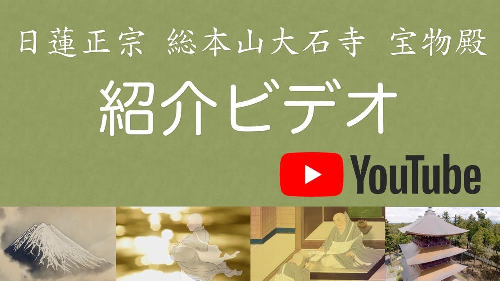 日蓮正宗公式サイト|トップ